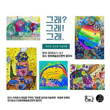현수막-카톡용-개포동.jpg