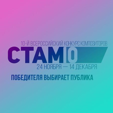 Х СТАМ. Интервью участников конкурса композиторов