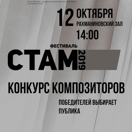 Результаты отбора на конкурс композиторов в рамках СТАМ-фестиваля 2019