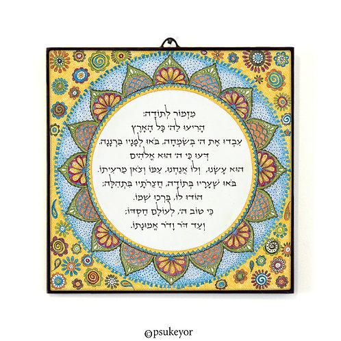 מזמור לתודה