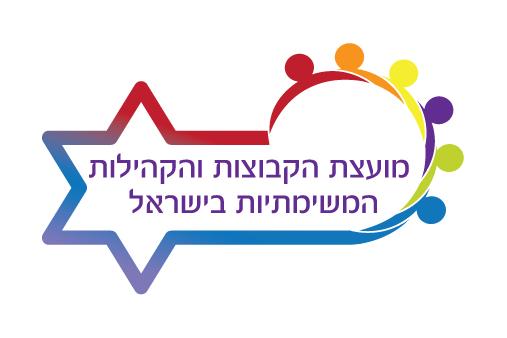 מועצת הקבוצות והקהילות המשימתיות בישראל