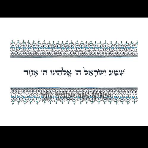 הדפס שמע ישראל