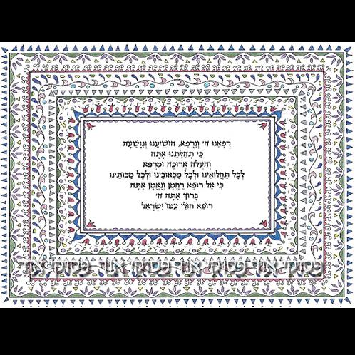 הדפס  תפילה לריפוי