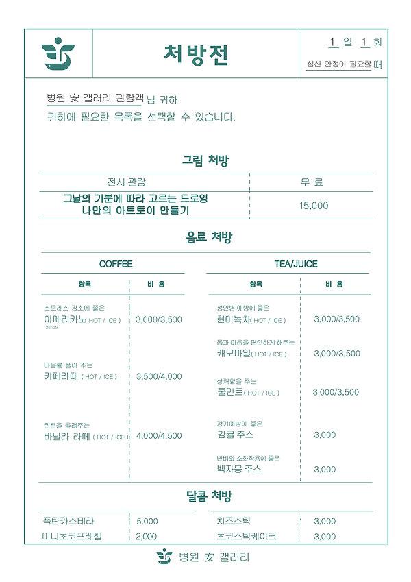 아이엔지_병원안갤러리_처방전달콤-2.jpg
