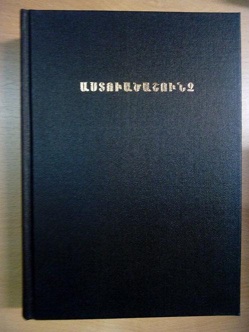 Bibel, väst-Armeniska