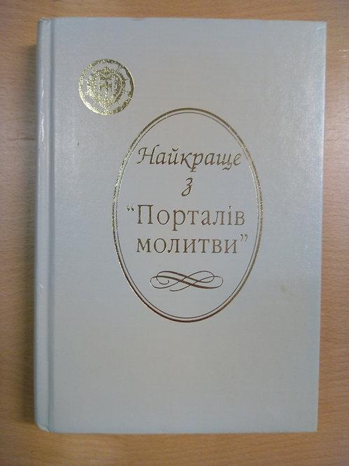 Portal of Prayer, ukrainska