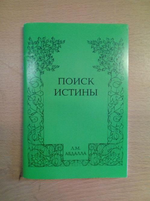 Messias (Språk Ryska)