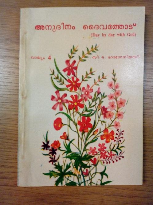 Rosenius dagbetraktelser (Malayalam, Indien)