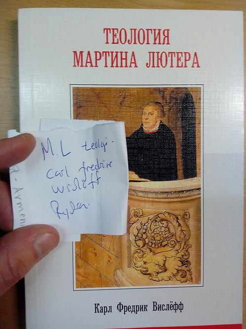 Martin Luthers teologi (Ryska) - Carl F. W