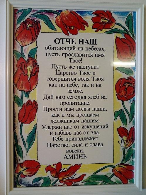 Tavla, Fader vår på ryska
