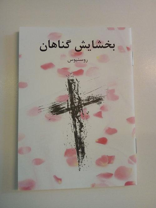 Syndernas förlåtelse på Farsi (persiska)
