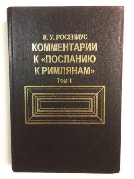 C.O Rosenius - Romarbrevs kommentaren del 1