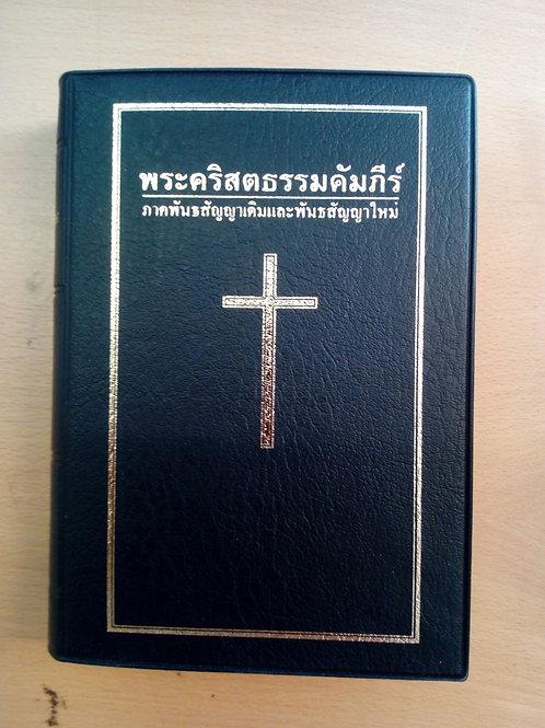 Bibel Thailändska (GT+NT)