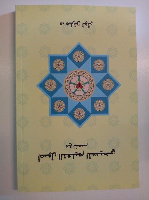 Lilla katekesen (persiska)