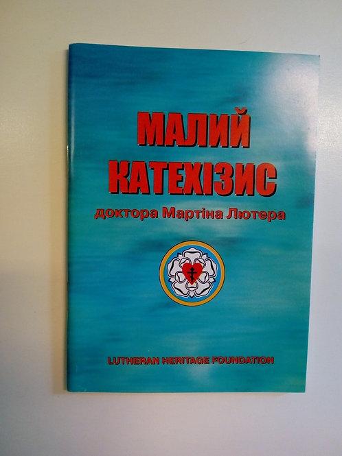 Luther, M, Lilla katekesen med utveckling (ryska)
