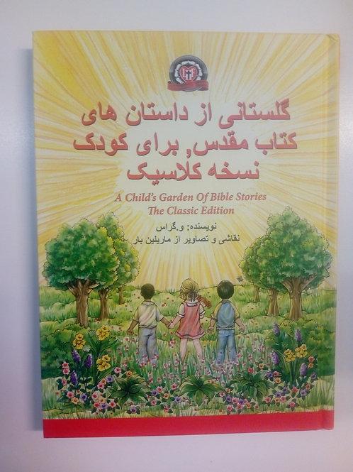 A Child's Garden of Bible Stories (Arabiska)