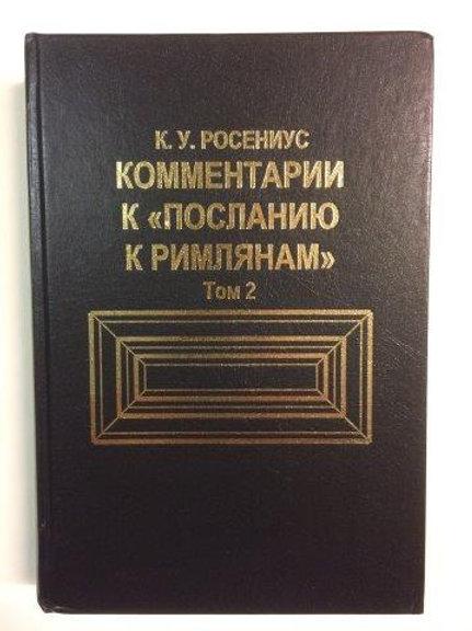 Rosenius, Romarbrevskommentaren del 2