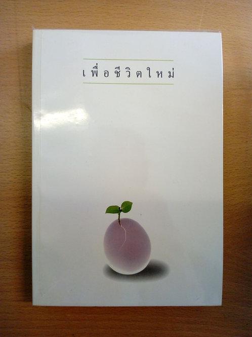 Nya testamentet Thailändska
