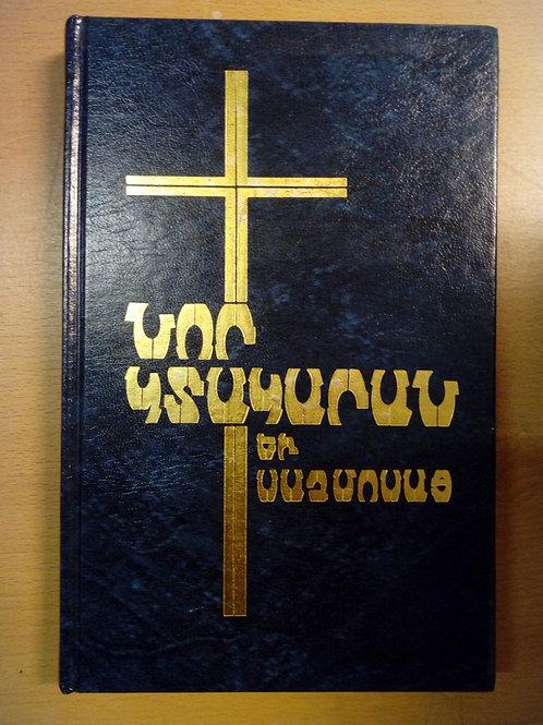 Nya testamentet - Väst-Armeniska