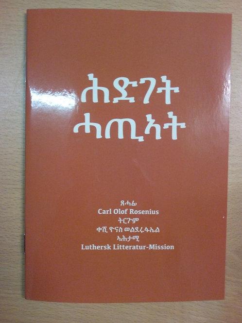 Om synderns förlåtelse - (Tigrinja) C.O. Rosenius