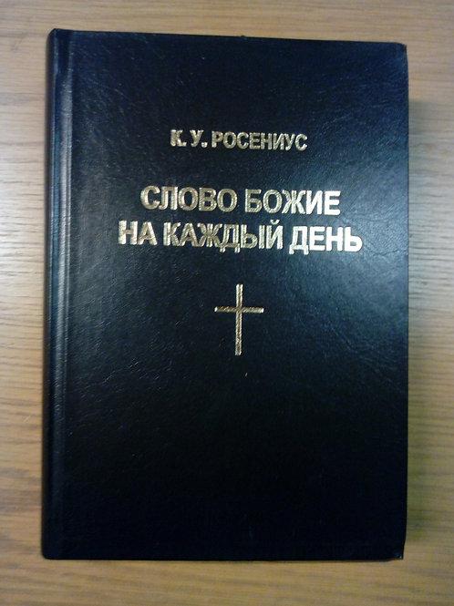 Rosenius Dagbetraktelser (ryska)