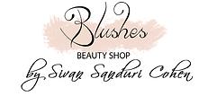 לוגו בלאשס חנות אונליין לאביזרי איפור מקצועיים