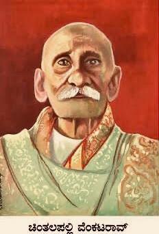 Dr. Nagendra Shastry's great grandfather, Mysore Asthana Vidwan Chintalapalli Venkata Rao