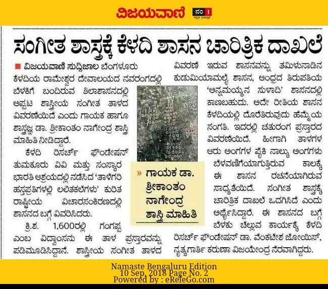 Dr. Nagendra Shastry's research about Tala prastara found in an inscription at Keladi temple