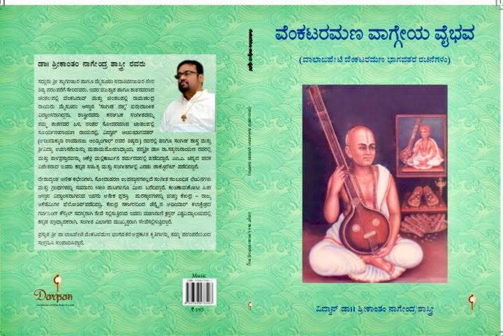 "Dr. Srikantham Nagendra Shastry's book, ""Venkataramana Vaggeya Vaibhava"", Compositions of Walajpete Venkataramana Bhagavatar"