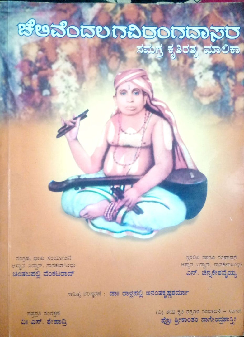 """Dr. Nagendra Shastry's book, """"Cheluvindala Gaviranga Dasara Samagra Kritiratna Malika"""""""