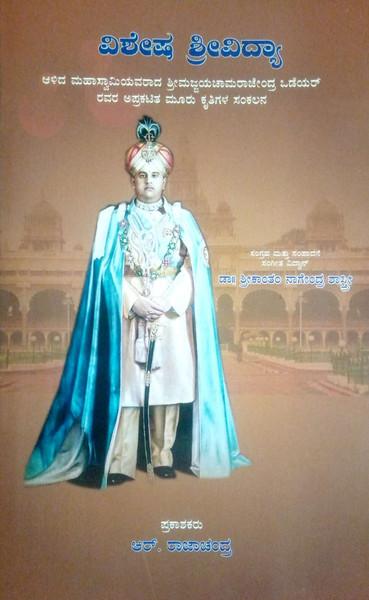 """Dr. Nagendra Shastry's book, """"Vishesha Srividya"""", 3 unpublished kritis of HH Jayachamarajendra Wodeyar"""
