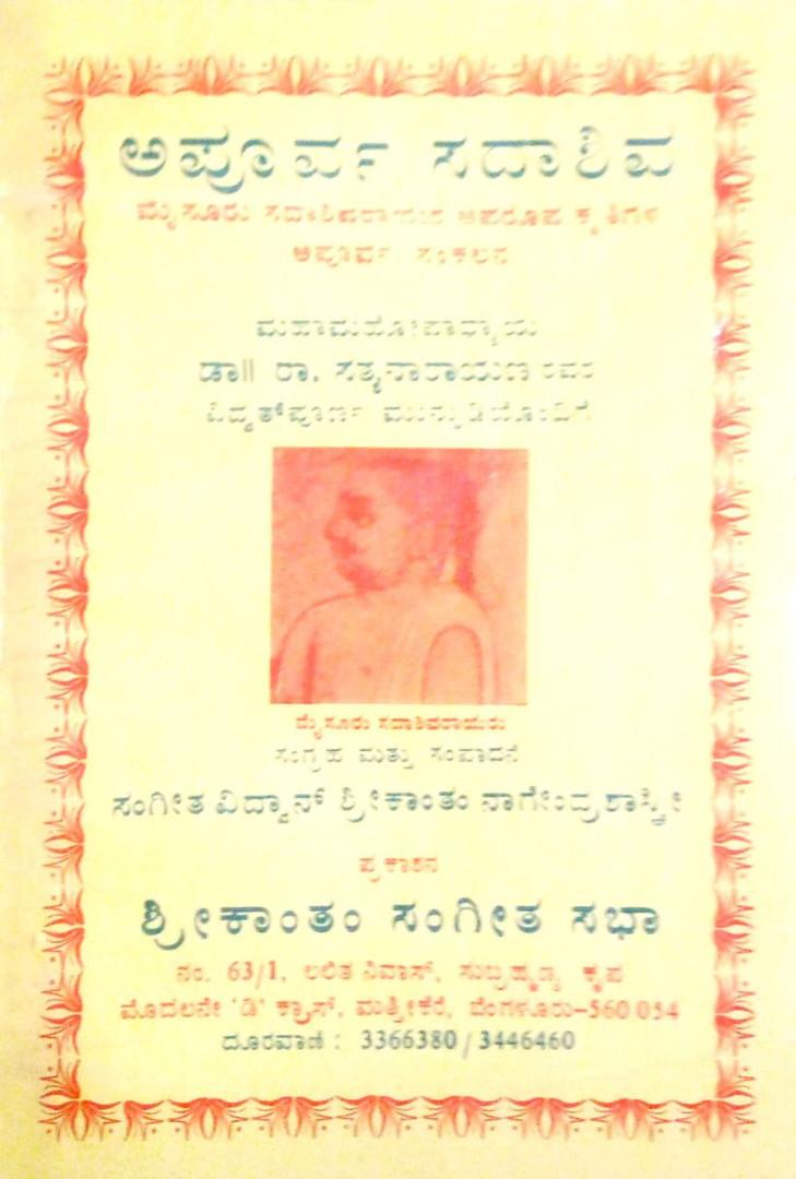 "Dr. Nagendra Shastry's book, ""Apoorva Sadashiva"", Rare compositions of Mysore Sadashiva Rao"