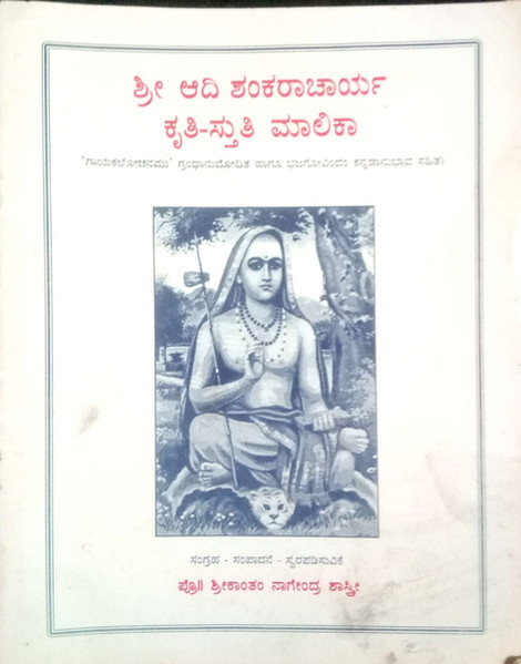 "Dr. Nagendra Shastry's book, ""Sri Adi Shankaracharya Kriti stuti malika"""