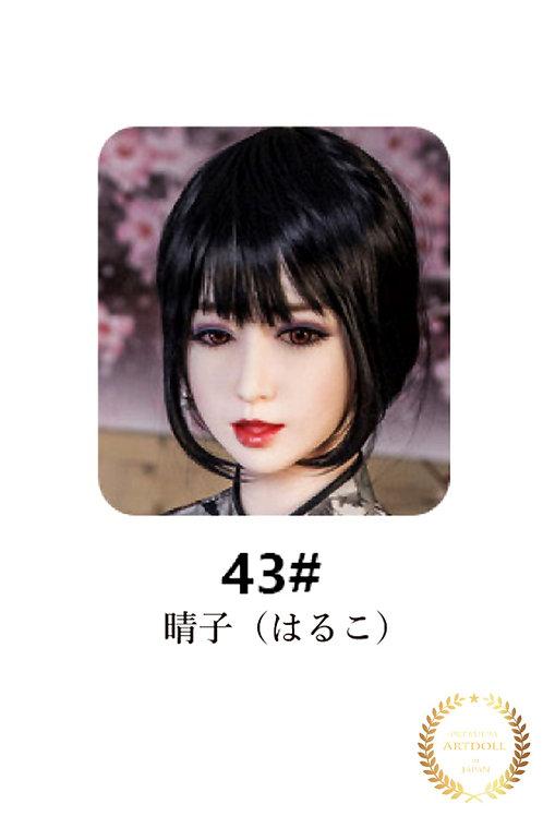 晴子(はるこ)ヘッド
