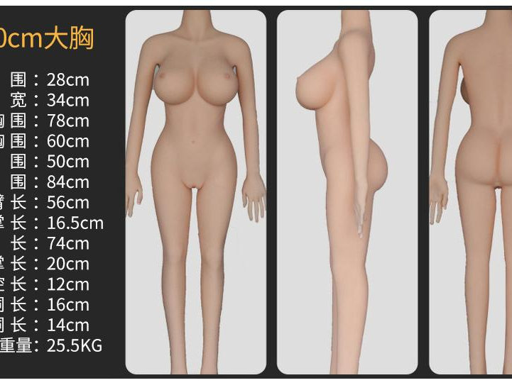 140cm大胸