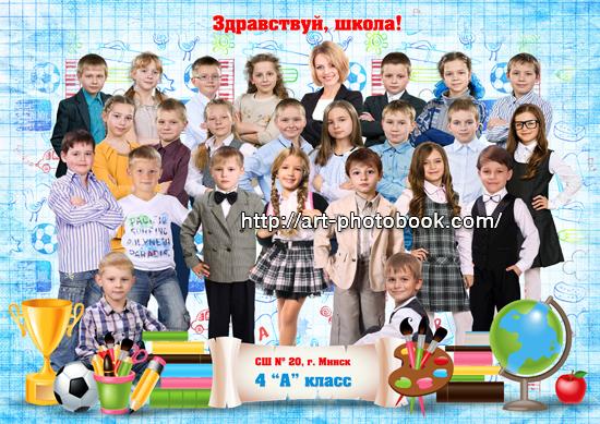 kollazh-dlya-1-4-klassov-5 42