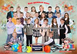 kollazh-dlya-1-4-klassov-3 42
