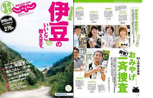 じゃらん伊豆_2009_2010.jpg
