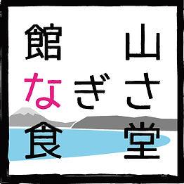 なぎさ食堂ロゴ.jpg