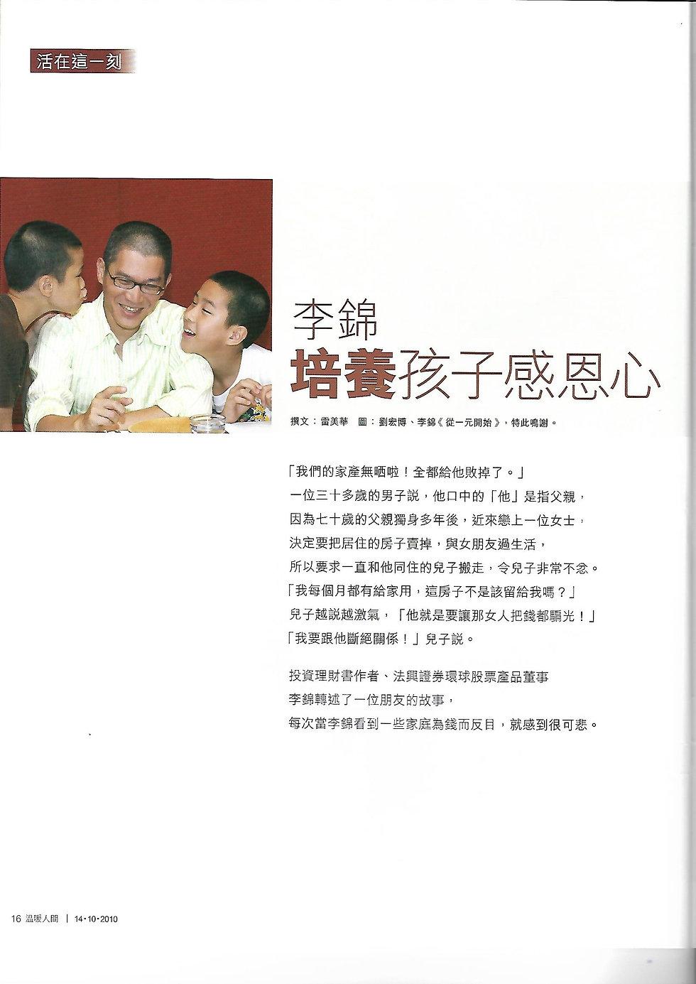 20101014_溫暖人間_Page_1.jpg