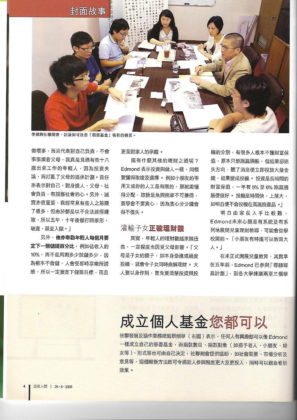 20090625_溫暖人間_Page_4.jpg
