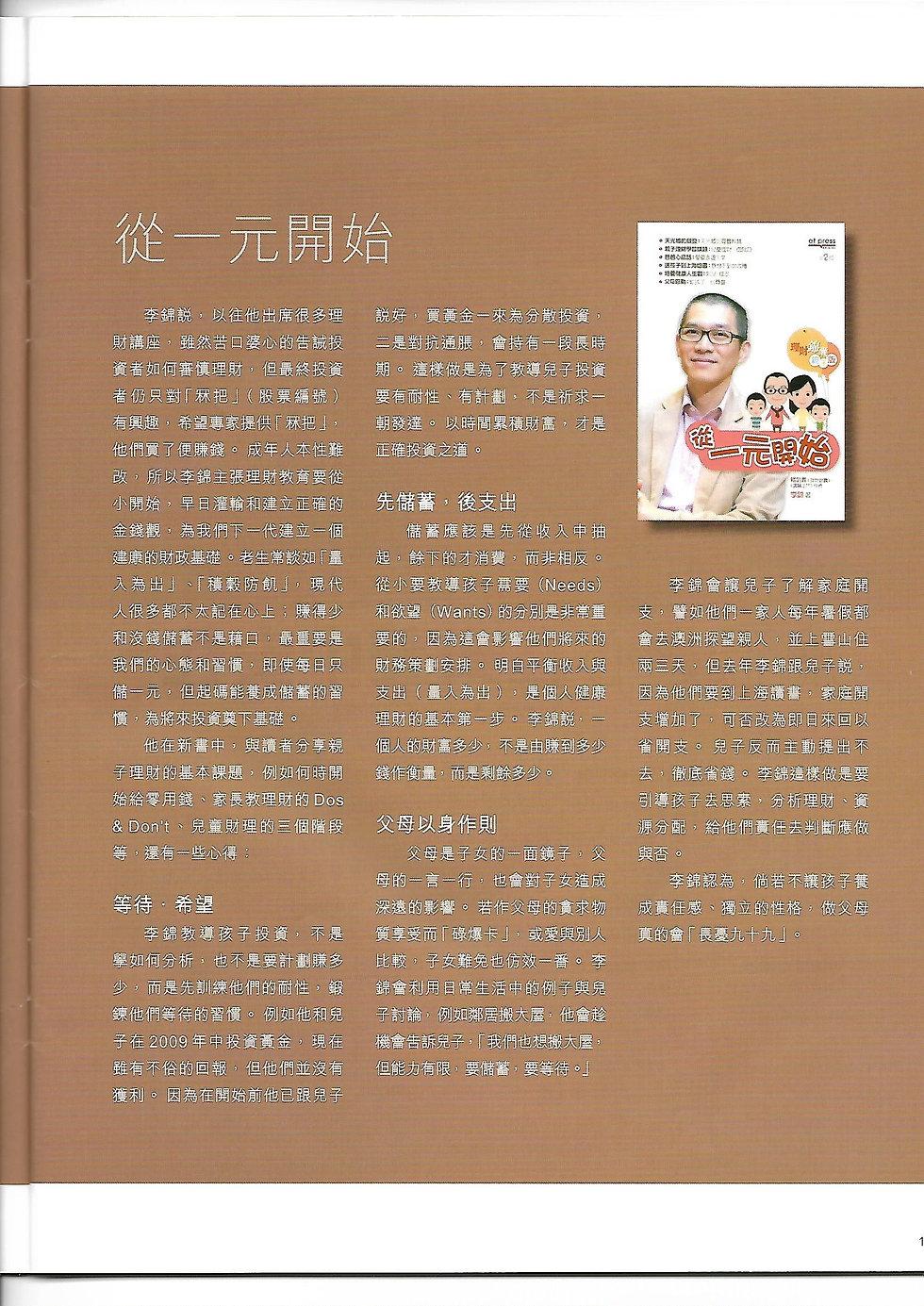 20101014_溫暖人間_Page_4.jpg