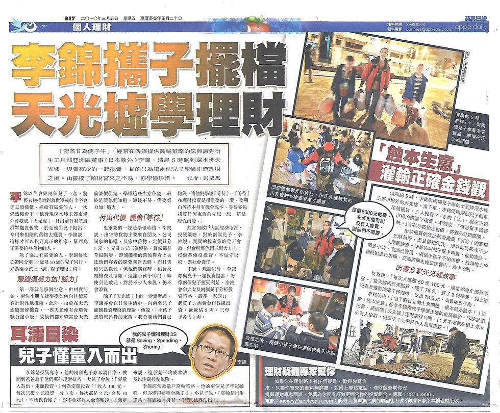 20100305_蘋果日報.jpg