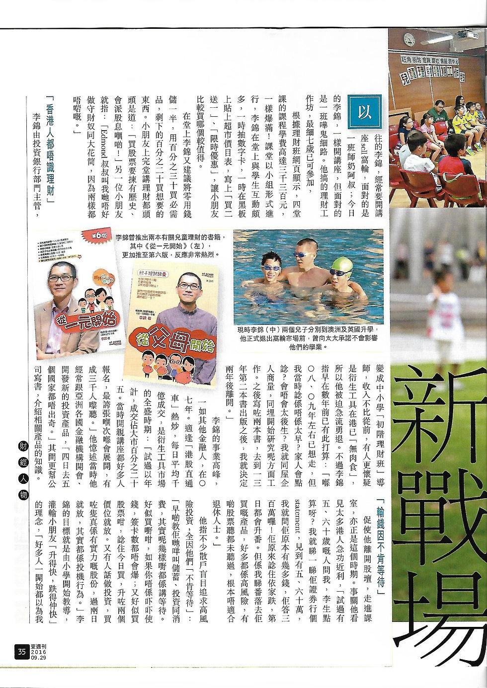 20160928_壹周刊_Page_2.jpg