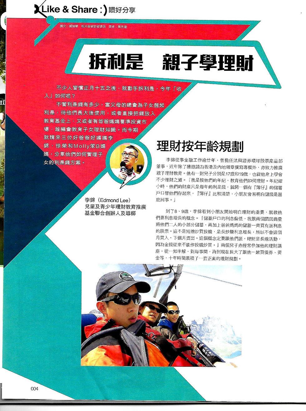 20180305_TVB周刊.jpg