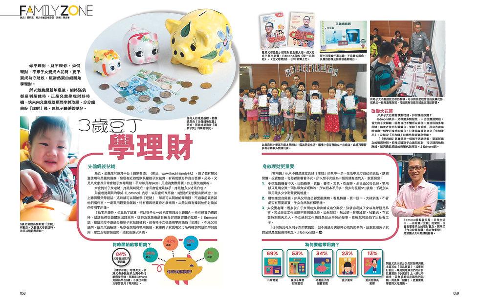 20170220_TVB 周刊.jpg