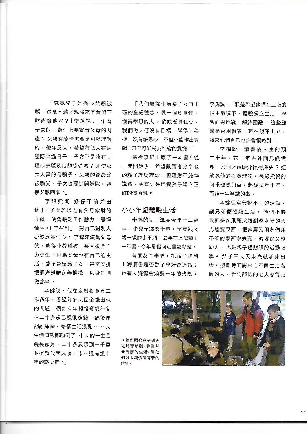 20101014_溫暖人間_Page_2.jpg