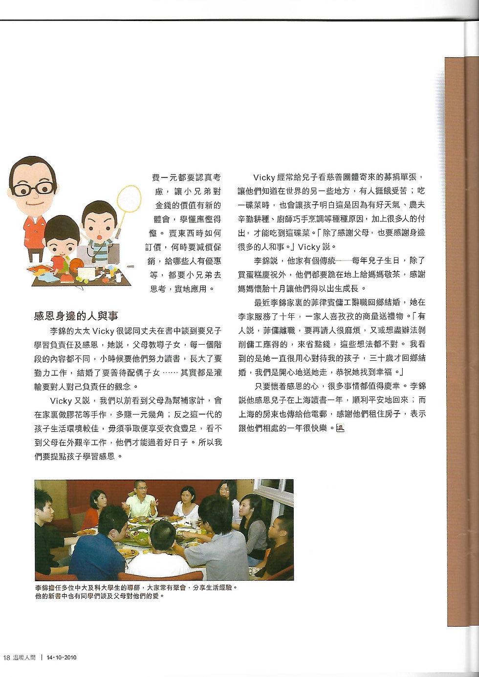 20101014_溫暖人間_Page_3.jpg