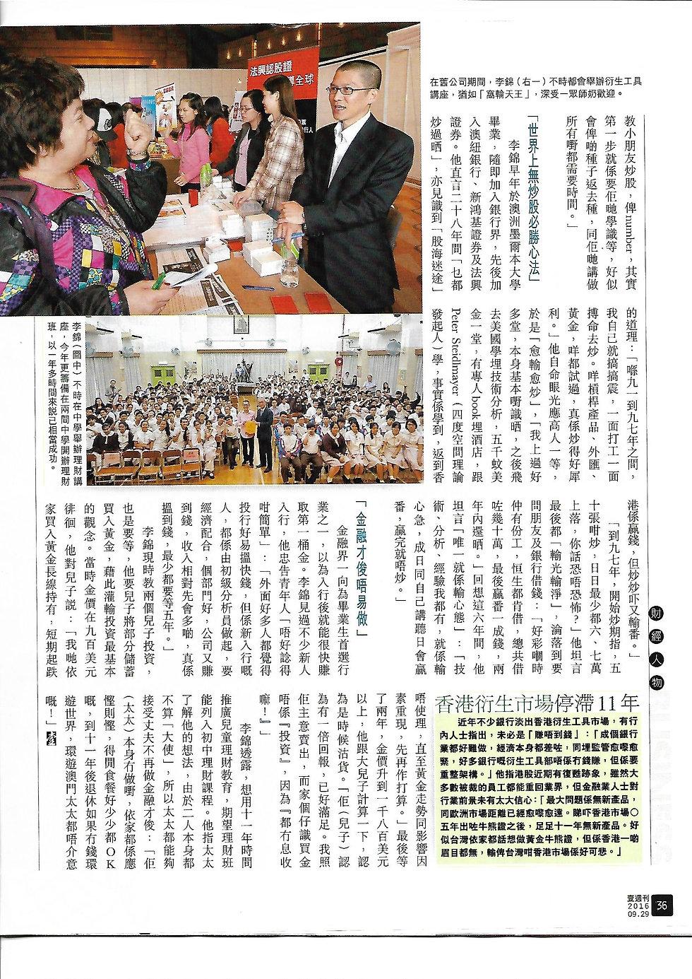 20160928_壹周刊_Page_3.jpg