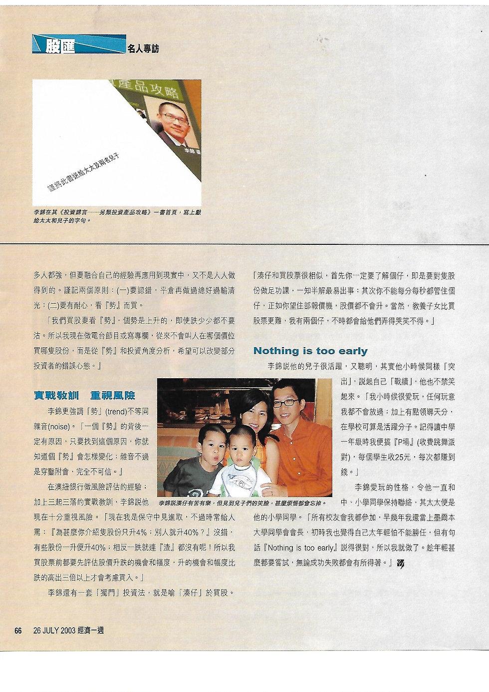 20030726_經濟一週_Page_3.jpg